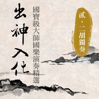 Best of Chinese Traditional Musical, Vol. 2 (Erhu Instrumental) – Noble Band