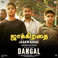 Jaakiradhai (From