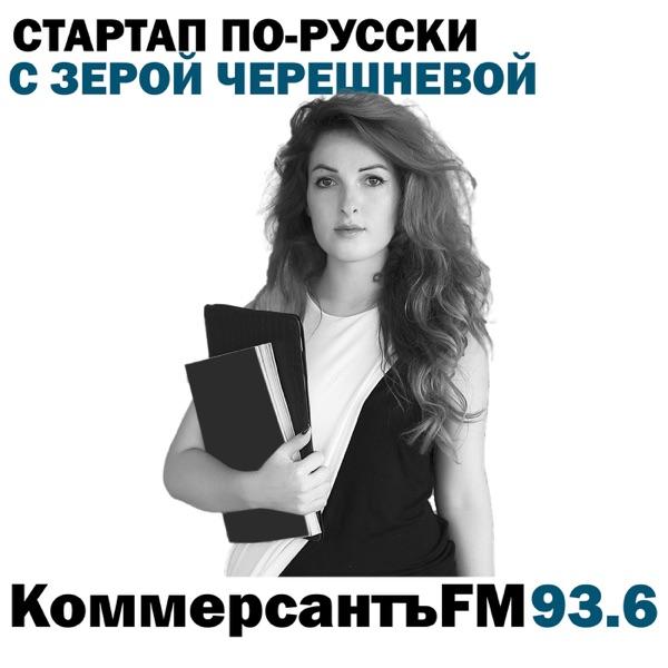 Стартап по-русски с Зерой Черешневой