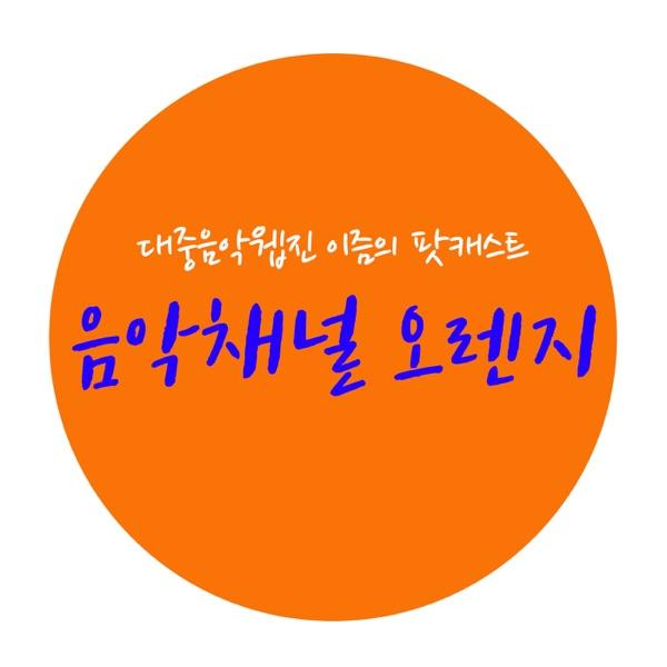 (종영) 음악채널 오렌지