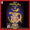 Omkar Ayyappa Ayyappa Vishwaroopa