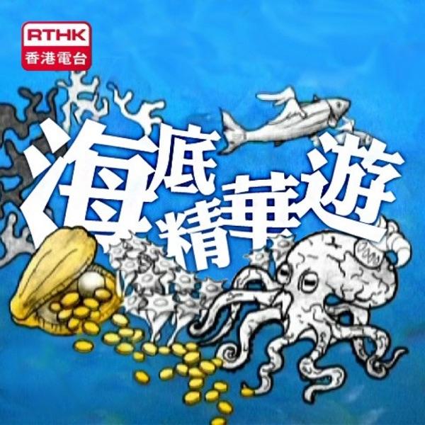 香港電台:海底精華遊