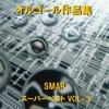 オルゴール作品集 SMAP スーパーベスト VOL-3 ジャケット写真