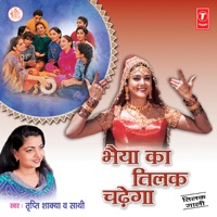 Listen to bhaiya ka tilak chadhega songs online for free or.