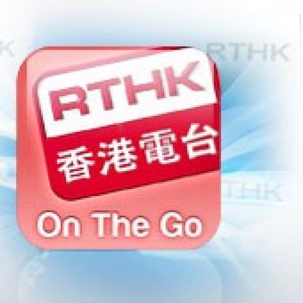 香港電台︰RTHK On The Go