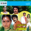 Soorakottai Singhakutti Original Motion Picture Soundtrack