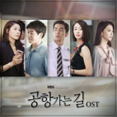 공항 가는 길 (Original Television Soundtrack)