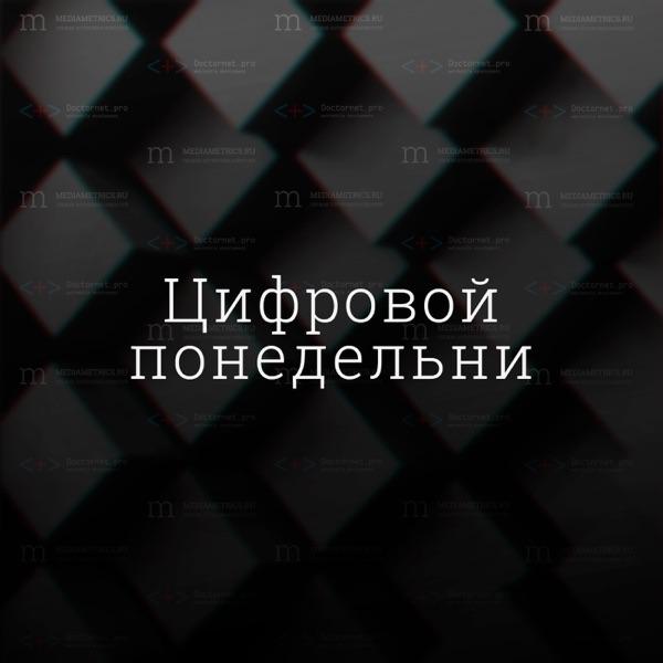 Цифровой понедельник с Вячеславом Федосеевым