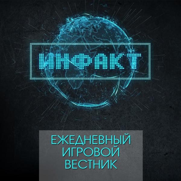 ИнФакт - ежедневные игровые видео новости от StopGame.ru