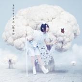 トコワカノクニ - EP
