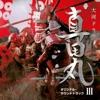 NHK大河ドラマ 真田丸 オリジナル・サウンドトラック III 音楽:服部隆之