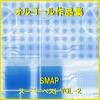 オルゴール作品集 SMAP スーパーベスト VOL-2 ジャケット写真