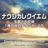 Theme from Nausicaa of the Valley of the Wind - Single