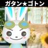 ガタン★ゴトン - Single