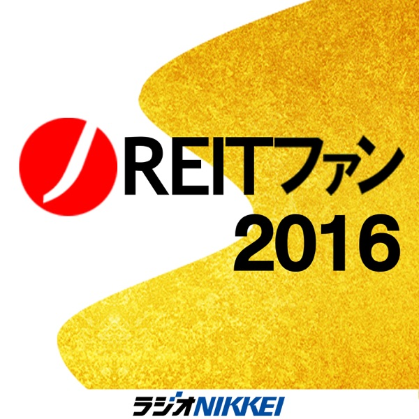J-REITファン2017