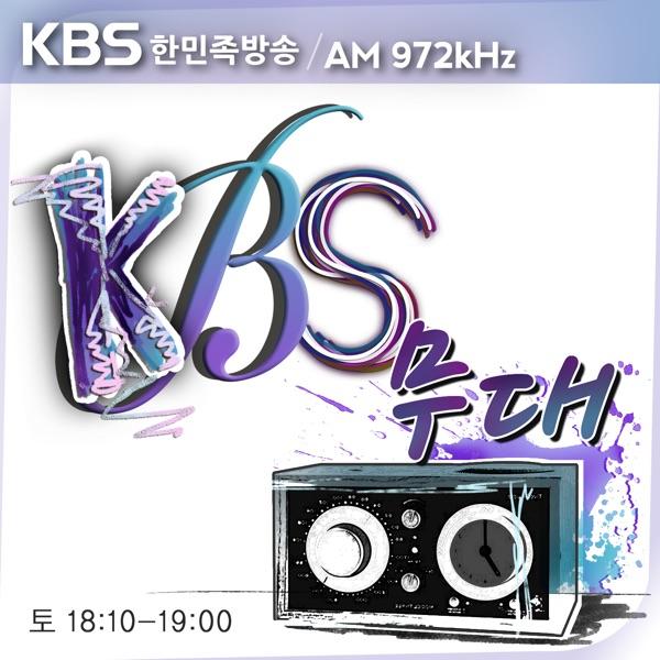 KBS 무대