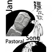 牧歌 (源于土壤和岁月的真正民歌)
