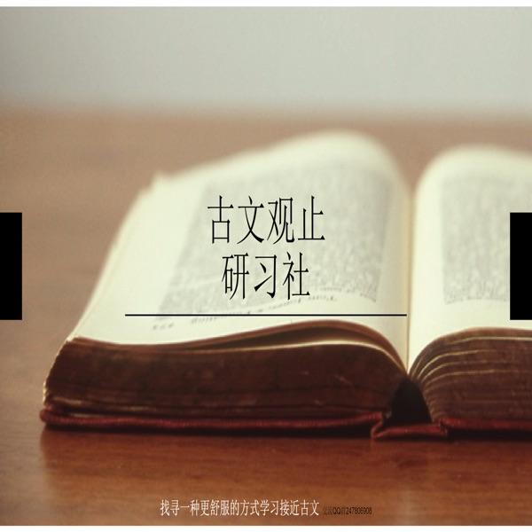 古文观止:找寻更舒服的方式接近学习古文