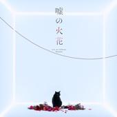 [Download] Uso No Hibana MP3