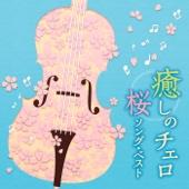 癒しのチェロ ~ 桜ソング・ベスト