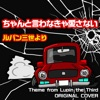 Chanto Iwanakya Aisanai Theme from Lupin the Third - Single