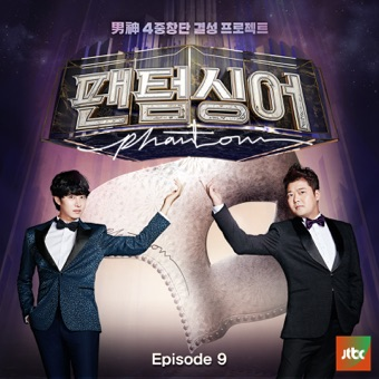 Phantom Singer Episode 9 – Various Artists