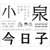 Koizumi Chronicle Complete Single Best 1982-2017の詳細を見る