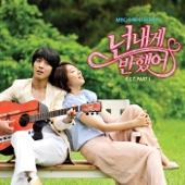 넌 내게 반했어 Heartstrings (Original Television Soundtrack), Pt. 4