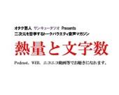 『熱量と文字数』  オタク芸人 サンキュータツオ Presents