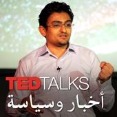 TEDTalks أخبار وسياسة - TED Conferences LLC