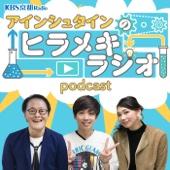 KBS京都 アインシュタインのヒラメキラジオ