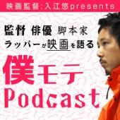 (映画)僕モテPodcast