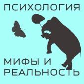 Психология: мифы и реальность. - Александра  Копецкая (Иванова), Андрей  Копецкий