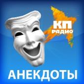 Анекдоты - PodFM.ru