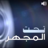 صوت -تحت المجهر - Al Jazeera