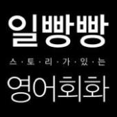 일빵빵 스토리가 있는 영어회화 - 토마토출판사