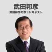 武田邦彦 (ピックアップ)
