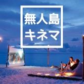 映画Podcast – 無人島キネマ