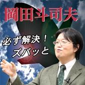 岡田斗司夫のPodcast