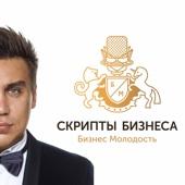 Скрипты Бизнеса - Авторская программа Дмитрия Портнягина