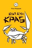 Коп Кун Краб