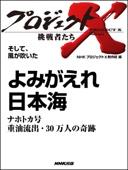 そして、風が吹いた よみがえれ日本海ナホトカ号 重油流出・三〇万人の奇跡