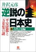 逆説の日本史 03 古代言霊編/平安建都と万葉集の謎