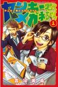 ヤンキー君とメガネちゃん(01)