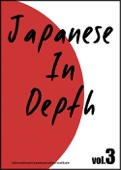 Japanese In Depth