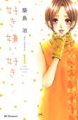 好き・嫌い・好き(01)
