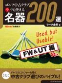 ゴルフ中古クラブ 今でも使える 名器200選 FW&UT編