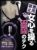 【購入特典あり】悪用禁止! 女心を操る禁断のテク
