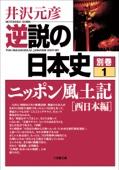 逆説の日本史 別巻 01 ニッポン風土記[西日本編]