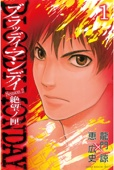 BLOODY MONDAY Season2 絶望ノ匣(01)